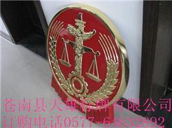 法院院徽制作