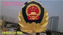 3米贴金公安警徽