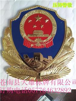 上海成为警徽搜索最多...