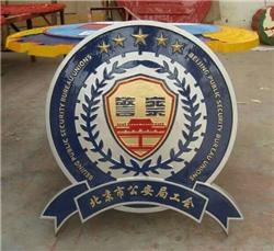 公安局公会徽