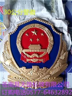 30公分警徽制作