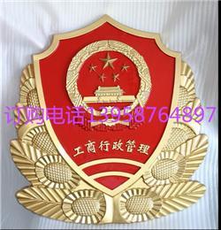工商行政管理徽章